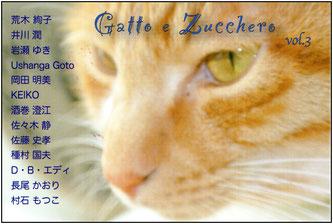 gatto-e-zucchero-猫と砂糖-vol-3-案内状より