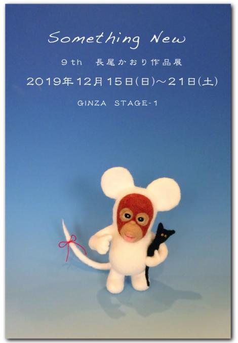 スクリーンショット(2019-10-09 17.35.20)